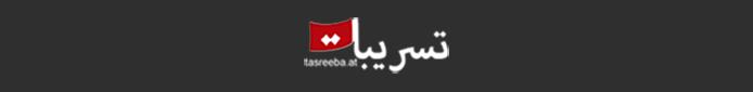 Tasrebat Banner